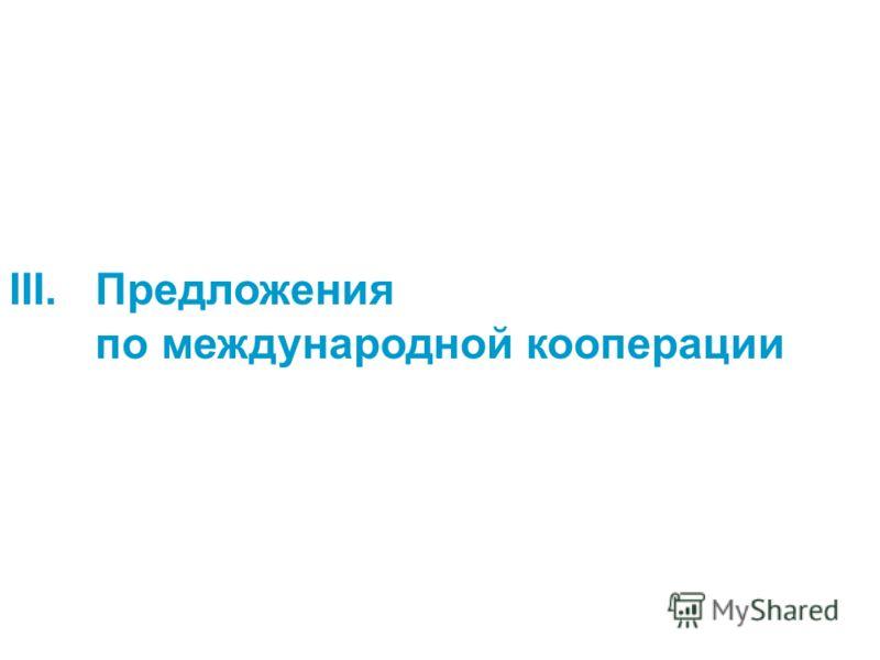 III.Предложения по международной кооперации