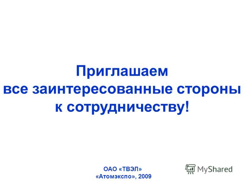 Приглашаем все заинтересованные стороны к сотрудничеству! ОАО «ТВЭЛ» «Атомэкспо», 2009