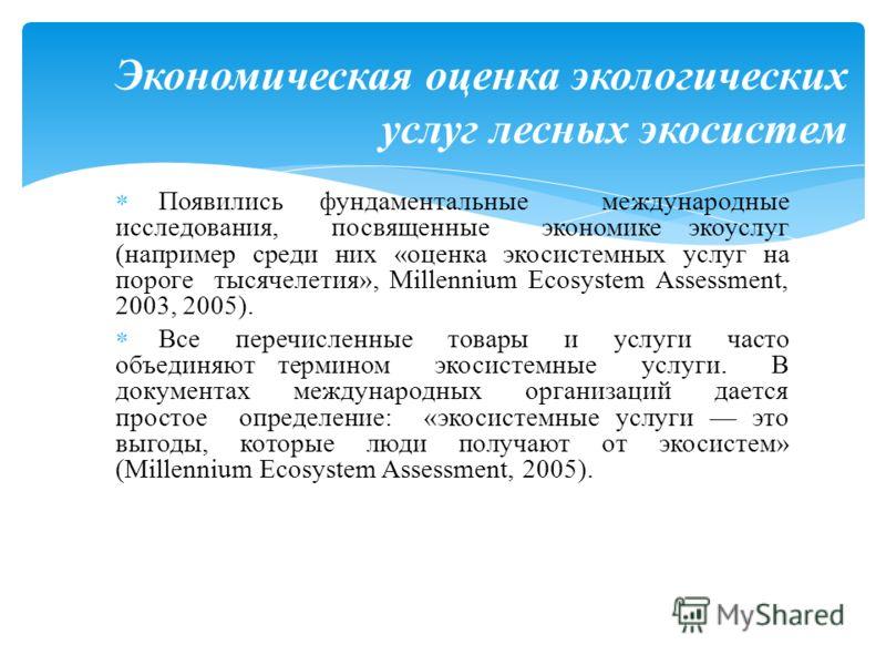Появились фундаментальные международные исследования, посвященные экономике экоуслуг (например среди них «оценка экосистемных услуг на пороге тысячелетия», Millennium Ecosystem Assessment, 2003, 2005). Все перечисленные товары и услуги часто объединя