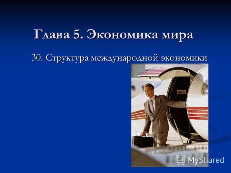 Глава 5. Экономика мира 30. Структура международной экономики