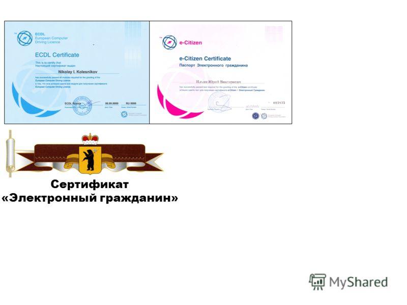 Сертификат «Электронный гражданин»
