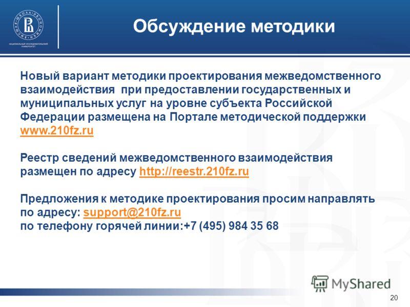 РОИВ- поставщик, ОМСУ - потребитель 19