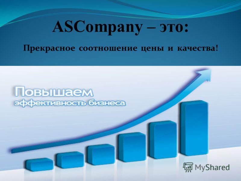 ASC - Information Technology Center Мы всегда готовы прийти на помощь, и устранить любые неполадки. Пользуйтесь услугами компании «ASC-IT» - и Ваш бизнес будет радовать Вас стабильной и надежной работой, без сбоев и неприятных неожиданностей.