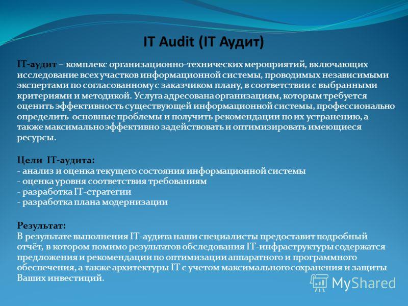 Методы решения IT-задач: 1. Горячая линия (Helpdesk & Support ): - Консультация по всем IT-вопросам. - прием заявок. - определение уровня сложности и срочности поставленных задач. 2. VPN - удаленное администрирование, установка программного обеспечен