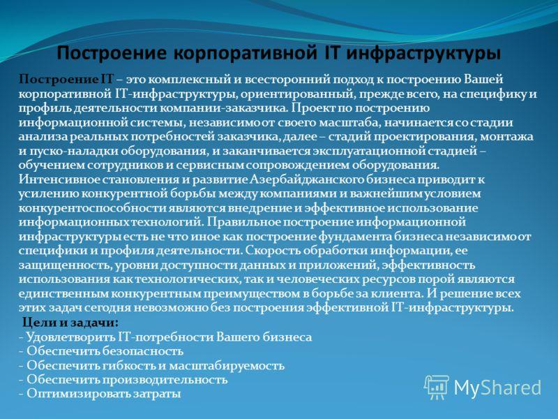IT Audit (IT Аудит) IT-аудит – комплекс организационно-технических мероприятий, включающих исследование всех участков информационной системы, проводимых независимыми экспертами по согласованному с заказчиком плану, в соответствии с выбранными критери