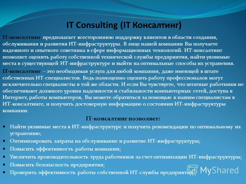 Построение корпоративной IT инфраструктуры Построение IT – это комплексный и всесторонний подход к построению Вашей корпоративной IT-инфраструктуры, ориентированный, прежде всего, на специфику и профиль деятельности компании-заказчика. Проект по пост