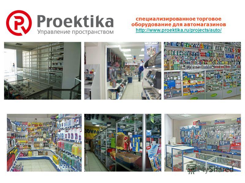 специализированное торговое оборудование для автомагазинов http://www.proektika.ru/projects/auto/