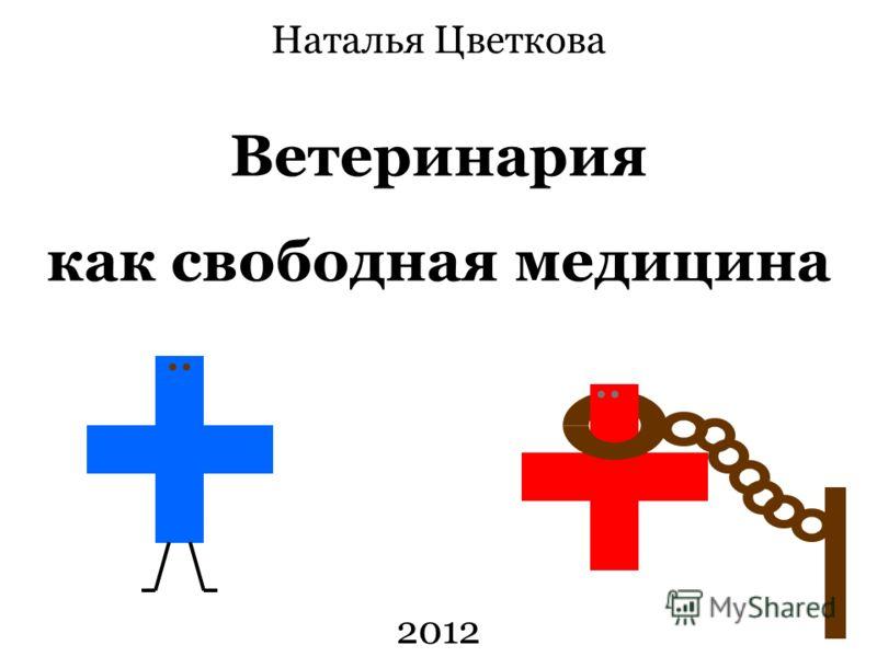 Ветеринария как свободная медицина Наталья Цветкова 2012