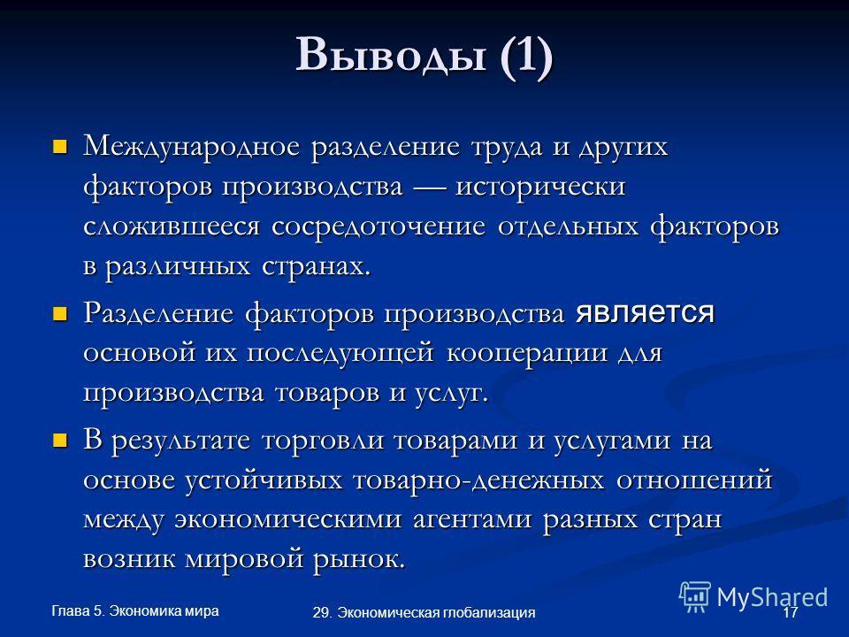 Глава 5. Экономика мира 17 29. Экономическая глобализация Выводы (1) Международное разделение труда и других факторов производства исторически сложившееся сосредоточение отдельных факторов в различных странах. Международное разделение труда и других