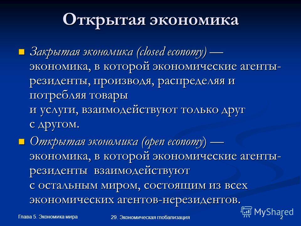 Глава 5. Экономика мира 2 29. Экономическая глобализация Открытая экономика Закрытая экономика (closed economy) экономика, в которой экономические агенты- резиденты, производя, распределяя и потребляя товары и услуги, взаимодействуют только друг с др