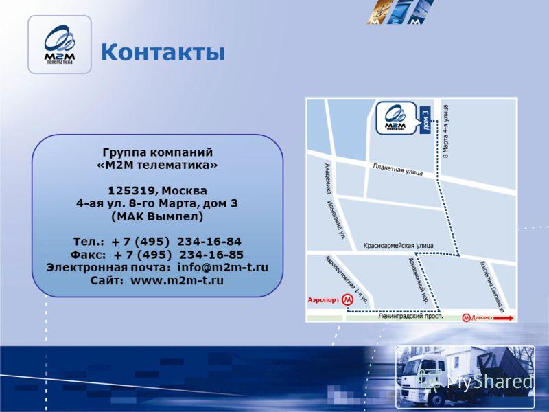 Контакты Группа компаний «M2M телематика» 125319, Москва 4-ая ул. 8-го Марта, дом 3 (МАК Вымпел) Тел.: + 7 (495) 234-16-84 Факс: + 7 (495) 234-16-85 Электронная почта: info@m2m-t.ru Сайт: www.m2m-t.ru