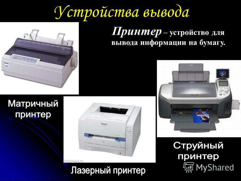 Устройства вывода Принтер – устройство для вывода информации на бумагу.