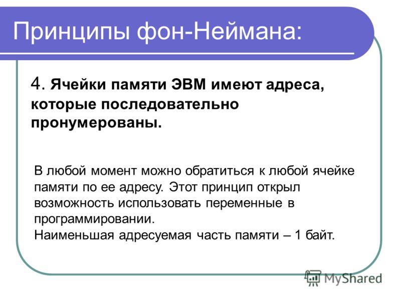Принципы фон-Неймана: 4.
