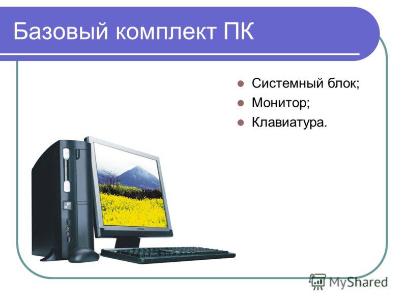Базовый комплект ПК Системный блок; Монитор; Клавиатура.