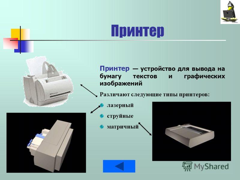 Основными характеристиками мониторов, являются: разрешающая способность экрана, расстояние между точками на экране, длина диагонали экрана. ЗАПИШИ: ЗАПИШИ: Любое изображение на экране представляется набором точек, которые называют пикселями. Число то