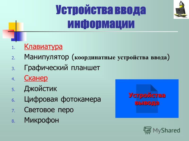 ЗАПИШИ: ЗАПИШИ: Устройства ввода – аппаратные средства для преобразования информации из формы, понятной человеку, в форму, воспринимаемую компьютером.ЗАПИШИ: Устройства клавиатурного ввода Устройства ввода Устройства прямого ввода СенсорныеМанипулято