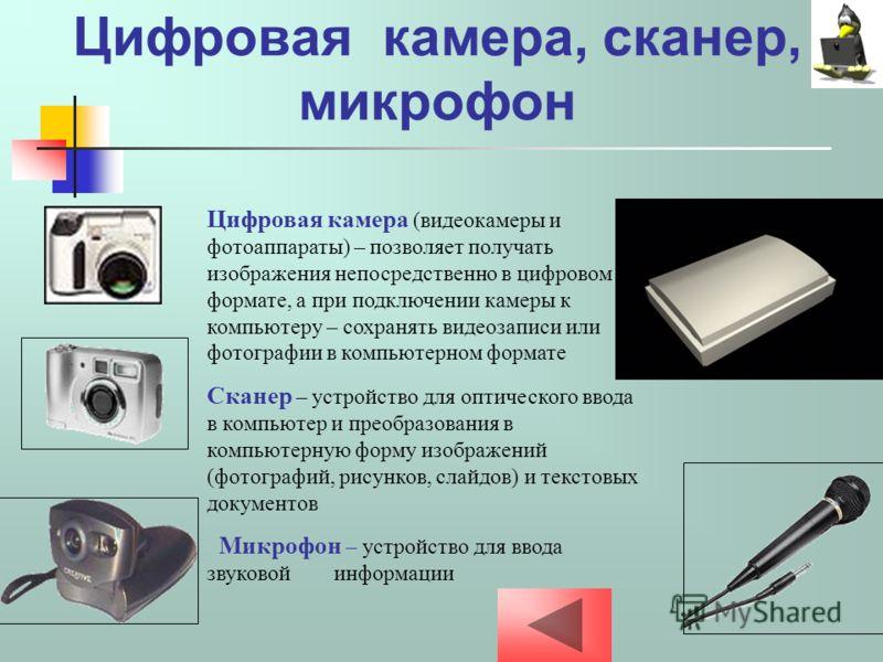 Клавиатура, мышь, джойстик, графический планшет Клавиатура устройство для ввода информации в компьютер и подачи управляющих сигналов. Мышь, трекбол, световое перо – устройства для ввода графической информации и для работы с графическим интерфейсом. Д