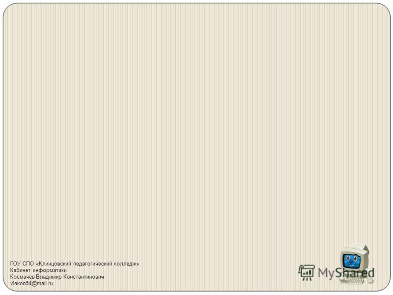 ГОУ СПО «Клинцовский педагогический колледж» Кабинет информатики Космачев Владимир Константинович vlakon54@mail.ru