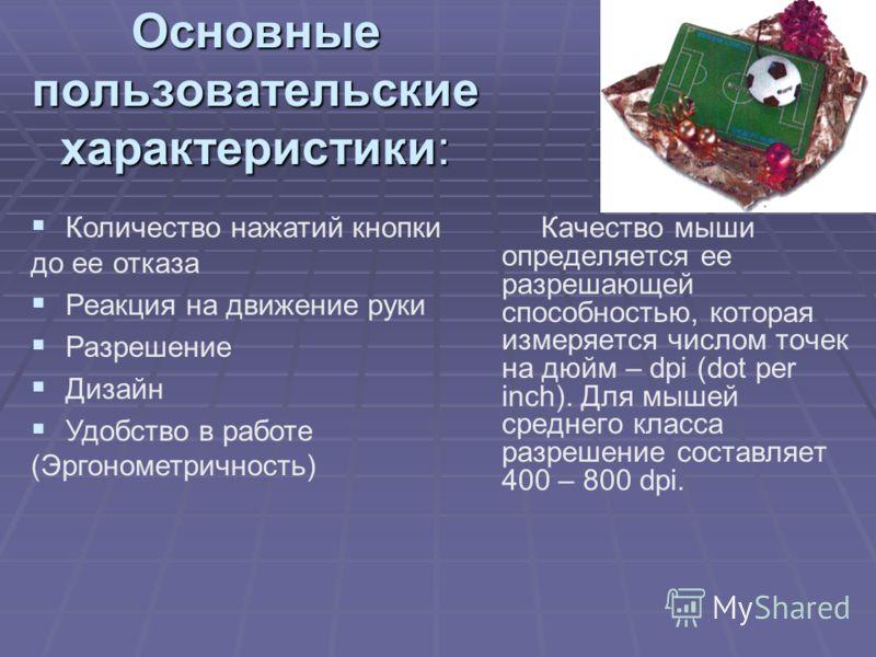 Основные пользовательские характеристики: Количество нажатий кнопки до ее отказа Реакция на движение руки Разрешение Дизайн Удобство в работе (Эргонометричность)