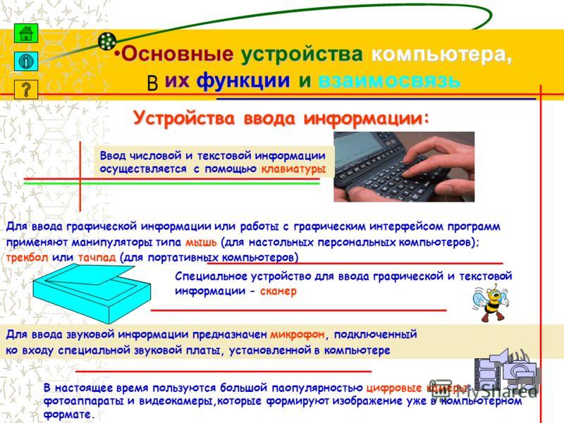 Основные устройства компьютера, их функции и взаимосвязь человеккомпьютер & функции хранение информации обработка информации передача информации прием информации память мышление органы чувств речь,двигатель- ная система устройства памяти процессор ус