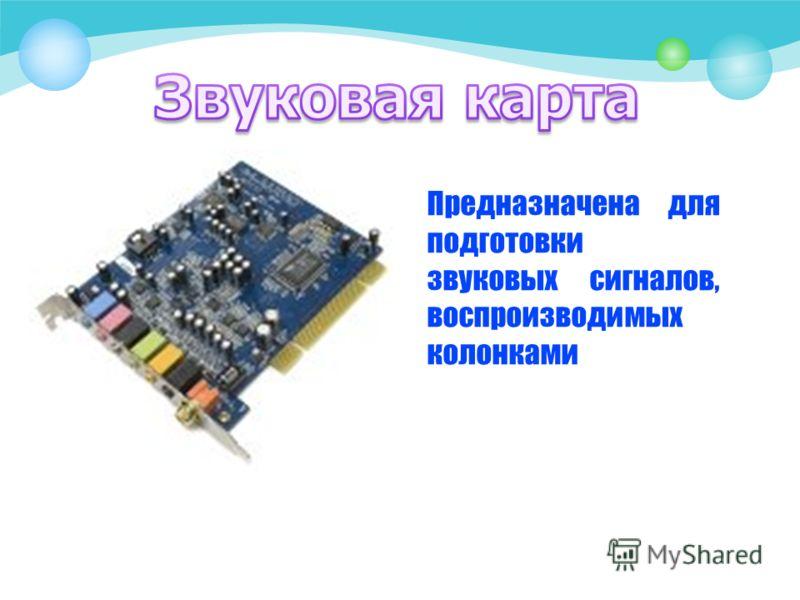Предназначена для подготовки звуковых сигналов, воспроизводимых колонками