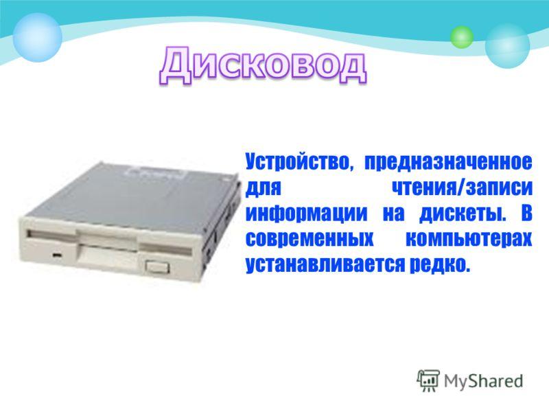 Устройство, предназначенное для чтения/записи информации на дискеты. В современных компьютерах устанавливается редко.