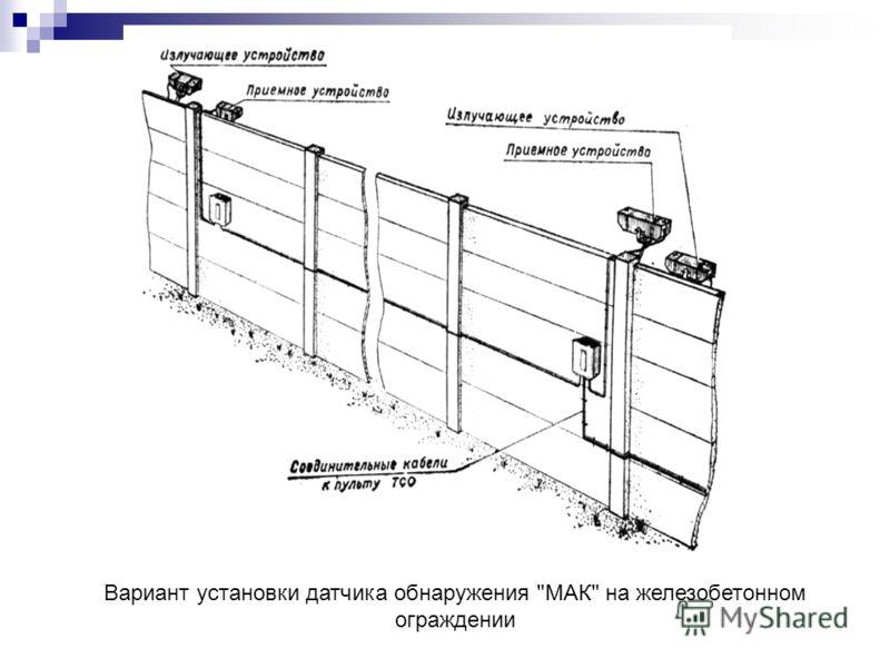 Вариант установки датчика обнаружения МАК на железобетонном ограждении