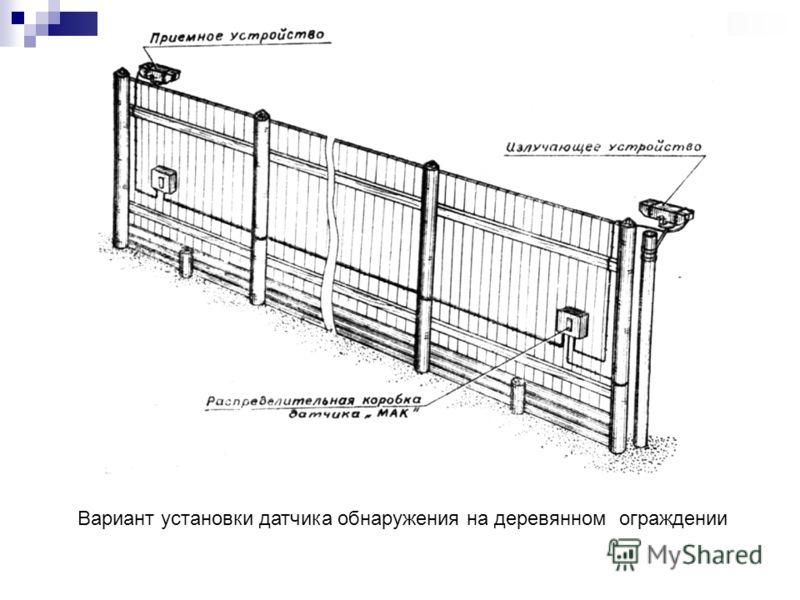 Вариант установки датчика обнаружения на деревянном ограждении