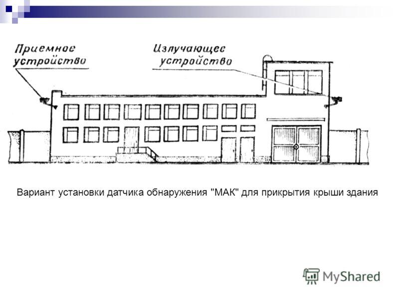 Вариант установки датчика обнаружения МАК для прикрытия крыши здания