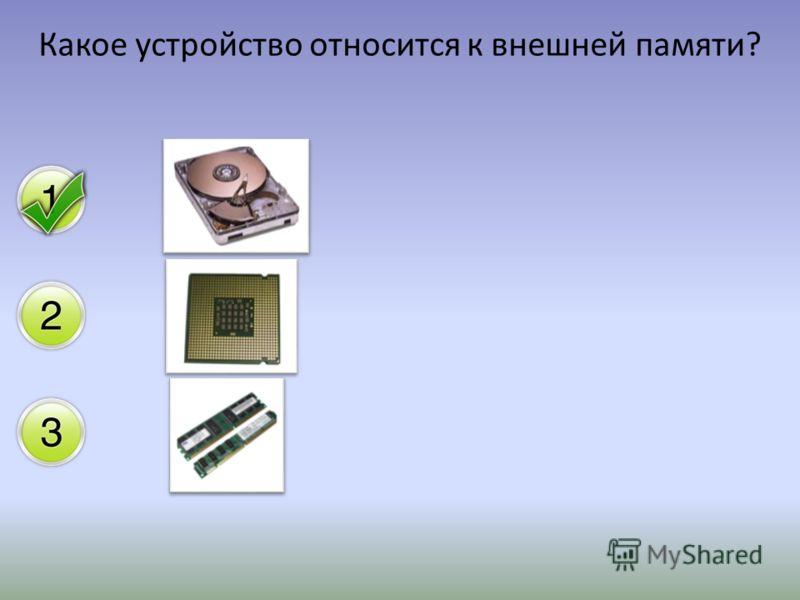 Какое устройство относится к внешней памяти?