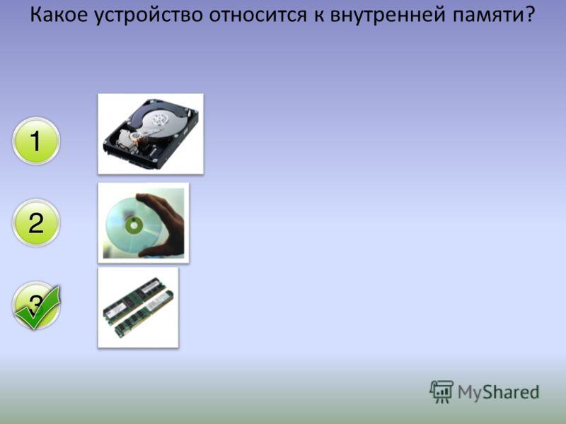Какое устройство относится к внутренней памяти?