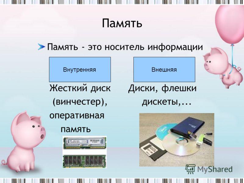 Память Память - это носитель информации Жесткий диск Диски, флешки (винчестер), дискеты,... оперативная память ВнутренняяВнешняя