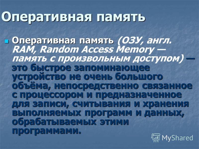Внутренняя память Основная память (внутренняя) располагается внутри системного блока. Она является обязательной составной частью любого компьютера, реализуется в виде электронных микросхем и в персональных компьютерах располагается на материнской пла