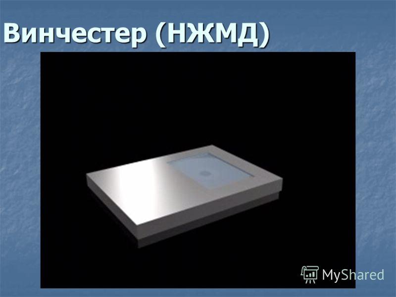 Основные характеристики ВЗУ: Вид носителя Информационнная ёмкость Скорость обмена дискета1,44 Мбайта250, 300 и 500 Кб винчестерот 10 Гбайт до 100 Гбайт до 60 Мбайт/сек CD-ROM650 Мбайтдо 7,5 Мбайт/сек