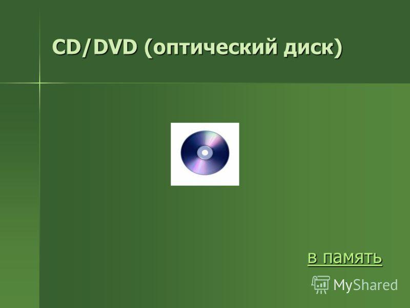 CD/DVD (оптический диск) Использует оптический способ считывания/записи информации. Представляет собой круг диаметром 120 мм. Объём информации: CD – 700Мб, DVD – 4,7 Гб. Не подвергать механическим воздействиям. далее