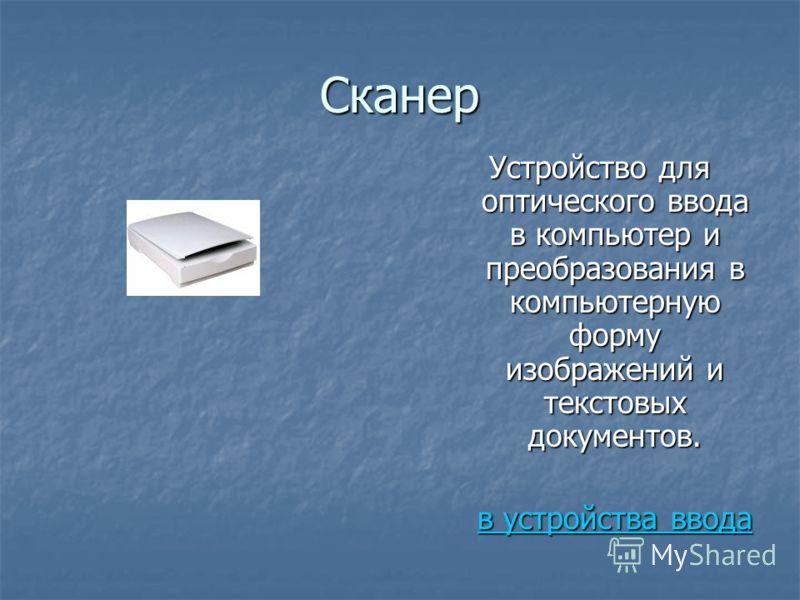 Клавиатура Устройство для ввода числовой и текстовой информации. Имеет 104 клавиши и 3 световых индикатора. в устройства ввода в устройства ввода