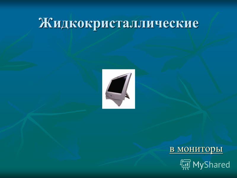 На основе электронно-лучевой трубки в мониторы в мониторы