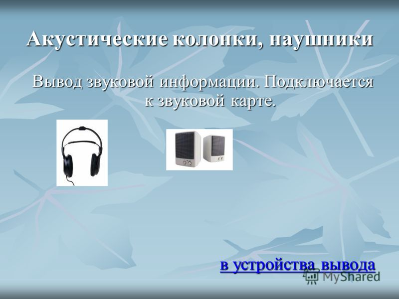 Принтер в устройства вывода в устройства вывода