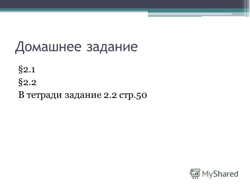Домашнее задание §2.1 §2.2 В тетради задание 2.2 стр.50