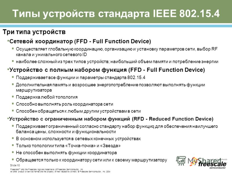 Slide 10 Freescale and the Freescale logo are trademarks of Freescale Semiconductor, Inc. All other product or service names are the property of their respective owners. © Freescale Semiconductor, Inc. 2004 Типы устройств стандарта IEEE 802.15.4 Три