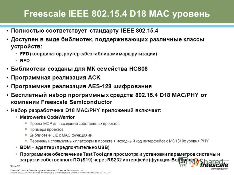 Slide 70 Freescale and the Freescale logo are trademarks of Freescale Semiconductor, Inc. All other product or service names are the property of their respective owners. © Freescale Semiconductor, Inc. 2004 Полностью соответствует стандарту IEEE 802.