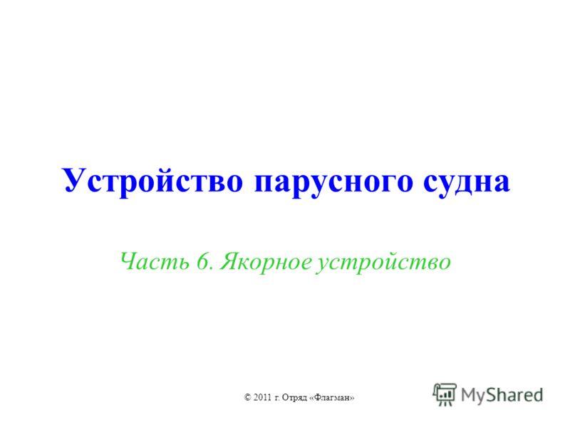 Устройство парусного судна Часть 6. Якорное устройство © 2011 г. Отряд «Флагман»