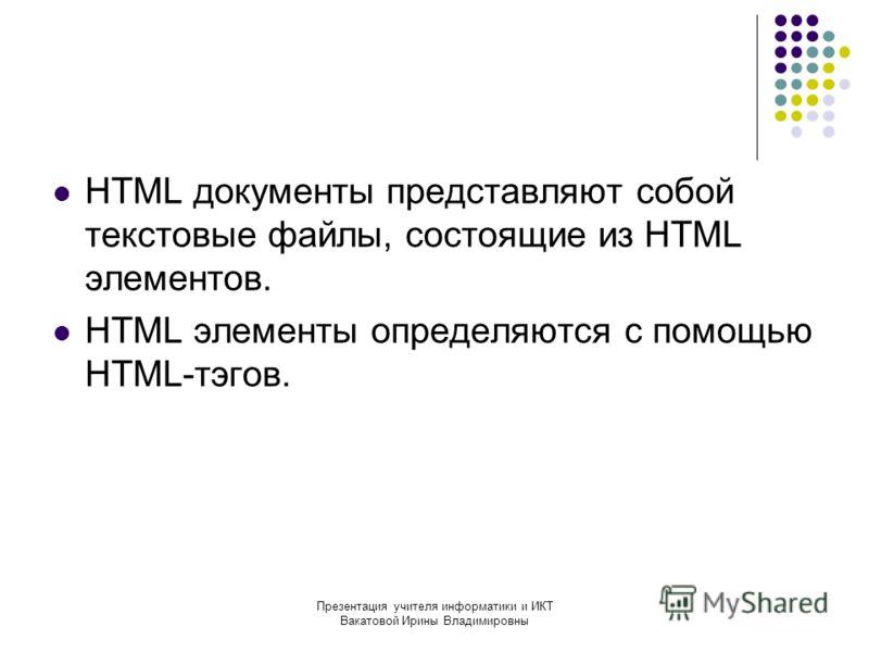 HTML документы представляют собой текстовые файлы, состоящие из HTML элементов. HTML элементы определяются с помощью HTML-тэгов.