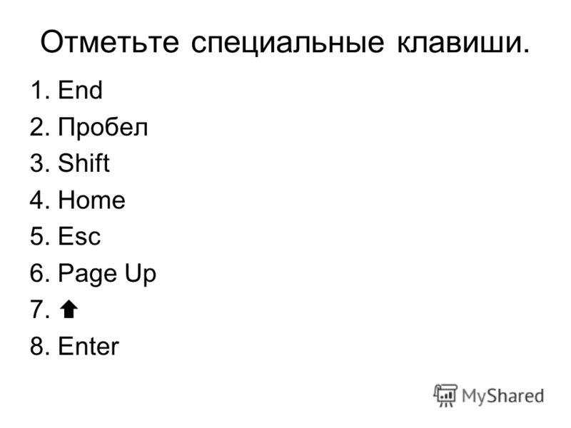 Отметьте специальные клавиши. 1. End 2. Пробел 3. Shift 4. Home 5. Esc 6. Page Up 7. 8. Enter