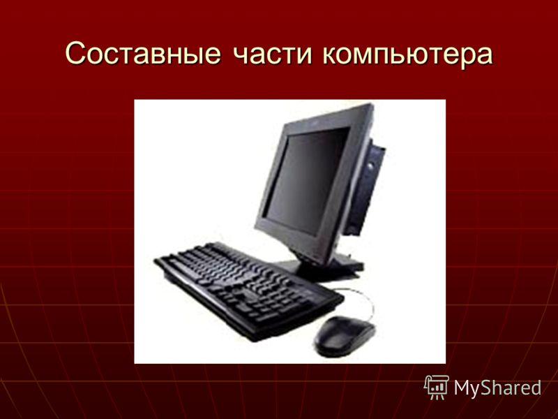 Составные части компьютера