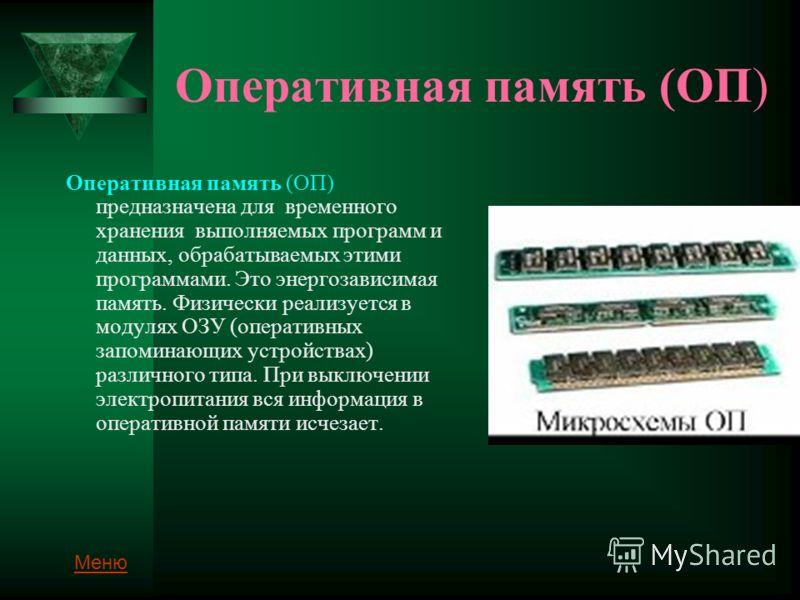 Оперативная память (ОП) Оперативная память (ОП) предназначена для временного хранения выполняемых программ и данных, обрабатываемых этими программами. Это энергозависимая память. Физически реализуется в модулях ОЗУ (оперативных запоминающих устройств