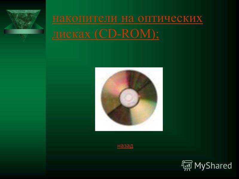 накопители на оптических дисках (CD-ROM); назад