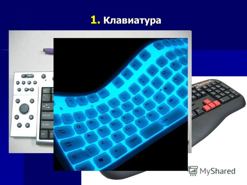 1. Клавиатура