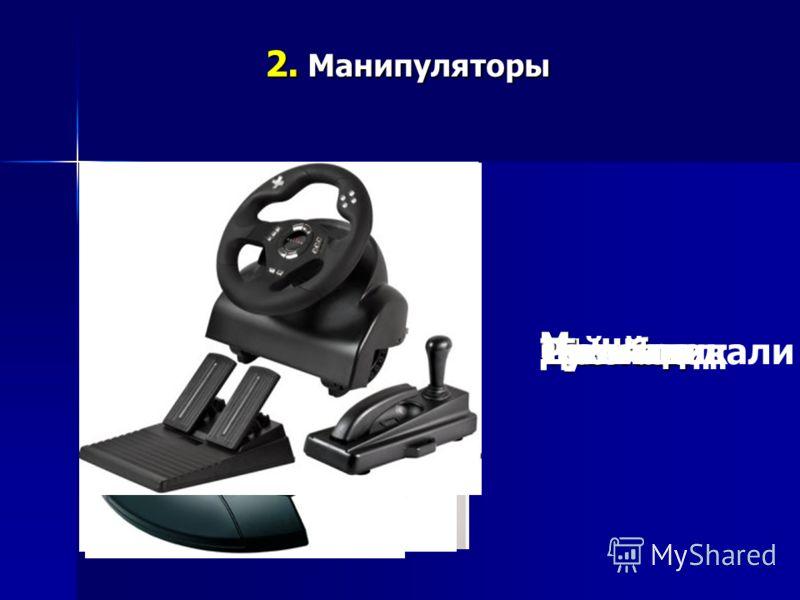 2. Манипуляторы Мышь ТрекболТачпадГейм-падДжойстикРуль+педали