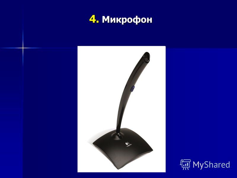 4. Микрофон
